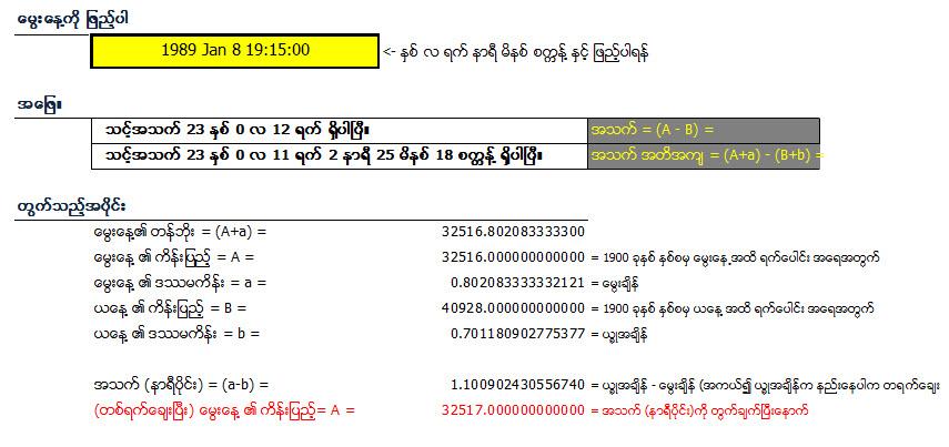 Excel_Age_2.jpg