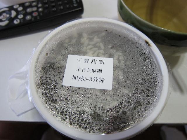 米香芝麻糊