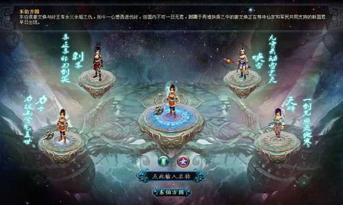 Tru Thần sẽ được ra mắt vào cuối năm 2011 3