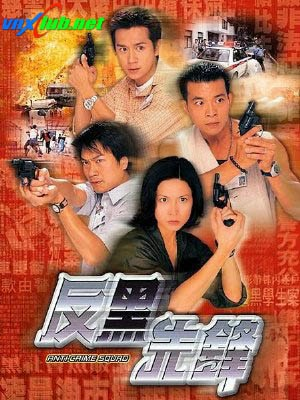 Anti Ccrime Squad TVB - Lực Lượng Đặc Biệ