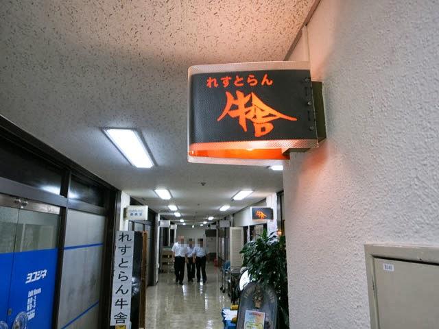 NHK関連の会社がたくさん入ったオフィスビルの地下にあります