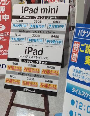 iPad mini、iPad4の店頭在庫状況:ヤマダ電機