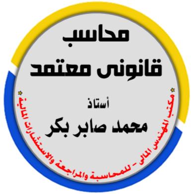 Mohamed Saber Bakr