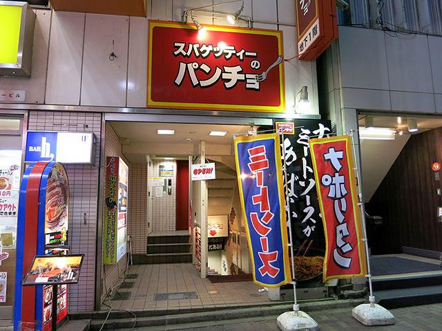 スパゲティーのパンチョ@渋谷店