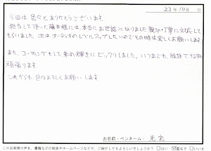 ビーパックスへのクチコミ/お客様の声:光宏 様(京都市山科区)/トヨタ WISH