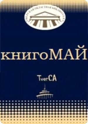 Вторая бесплатная книжная ярмарка КнигоМАЙ