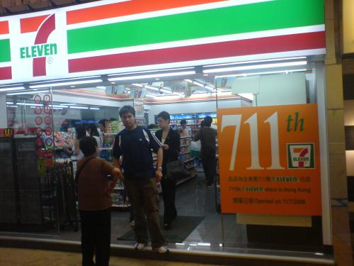 Become A 711 Image
