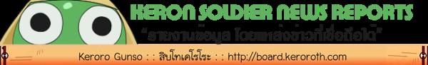 [Keron Soldier News Reports] คาดการณ์พื้นที่น้ำท่วมในกรุงเทพ 3untitled-4
