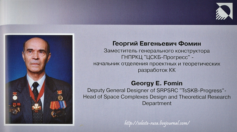 Георгий Фомин: «В апреле 1961 года»