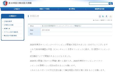 韓国 五輪決定で政府に祝電 NHKニュース