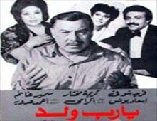 مشاهدة فيلم يارب ولد
