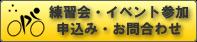 練習会・イベント参加申込み・お問合わせ