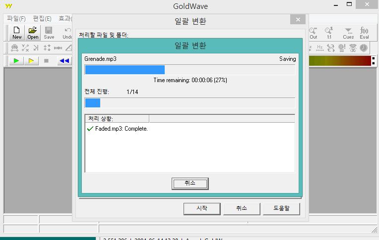 goldwave 음악파일 일괄변화하는 화면