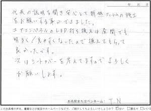 ビーパックスへのクチコミ/お客様の声:T,N 様(京都府亀岡市)/トヨタ マークX