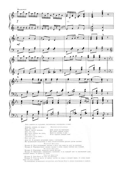 Танец-игра с зонтиками Музыка В. Костенко: ноты