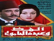 فيلم المظ وعبده الحامولى