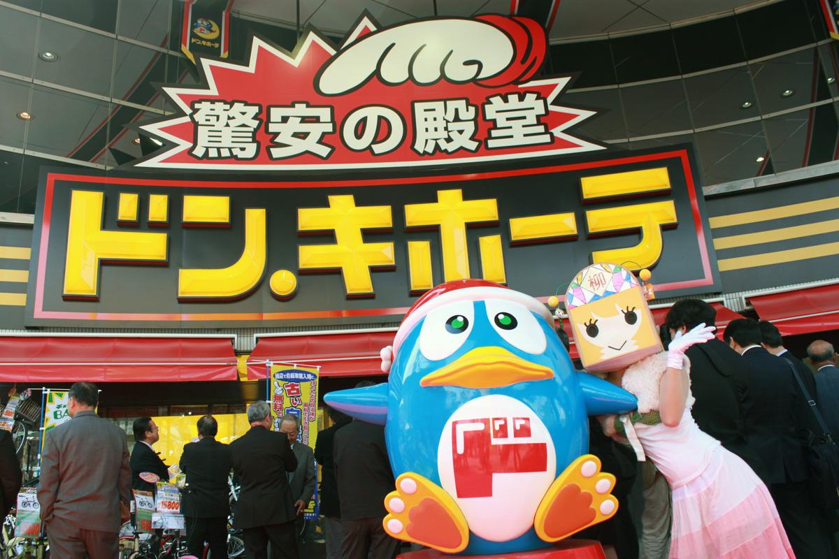 *Donkihote(唐吉訶德)日本超平民賣場:微風廣場即將引進!? 2