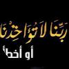 zid el khair labied