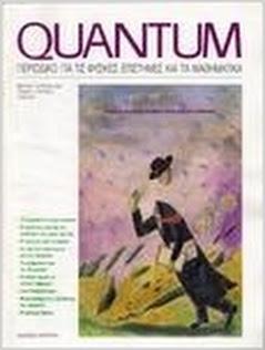QUANTUM - τεύχος Μάρτ.-Απριλ. 2000