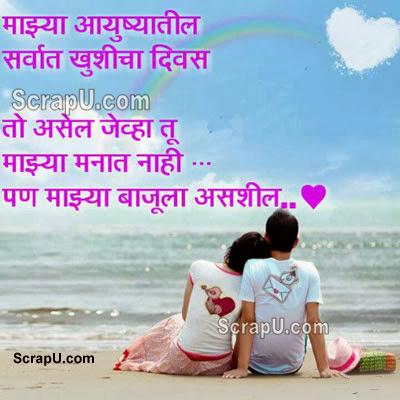 Meri zindagi ka sab se khushi ka din vah hoga jab tu sirf mere dil me hi nahi mere baaju me bhi hogi - Love pictures