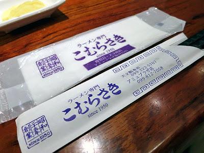 「こむらさき」と書かれたオシボリと箸袋