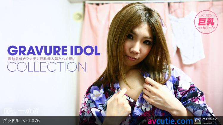 1Pondo.Gravure.Idol.Collection.Vol.76.Emiko.Shinoda.081611_156