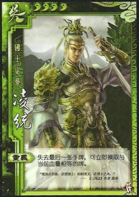Ling Tong 9