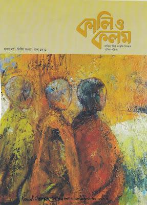 কালি ও কলম মার্চ ২০১৫