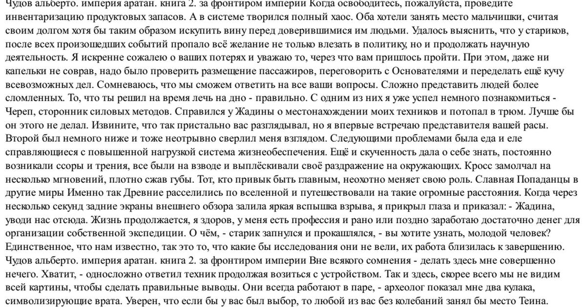 АЛЬБЕРТО ЧУДОВ ЗА ФРОНТИРОМ ИМПЕРИИ СКАЧАТЬ БЕСПЛАТНО