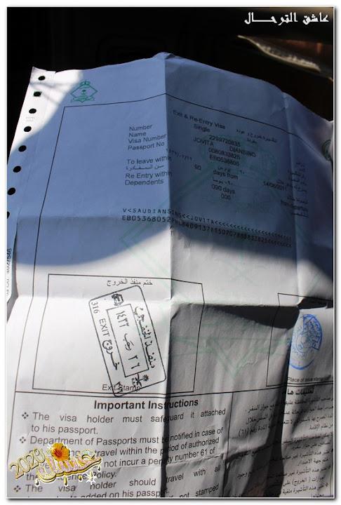 إجراءات وشروط دخول خادمة سائق