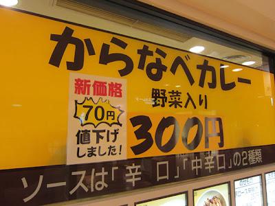 からなべカレー300円と書かれています。