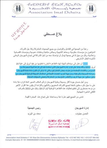 تأجيل مهرجان الأنشودة الأمازيغية للطفل بسبب ضعف النصوص والكلمات المرشحة