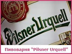 """Экскурсия в пивоварню """"Pilsner Urquell"""""""