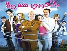 فيلم بالعربي سندريلا