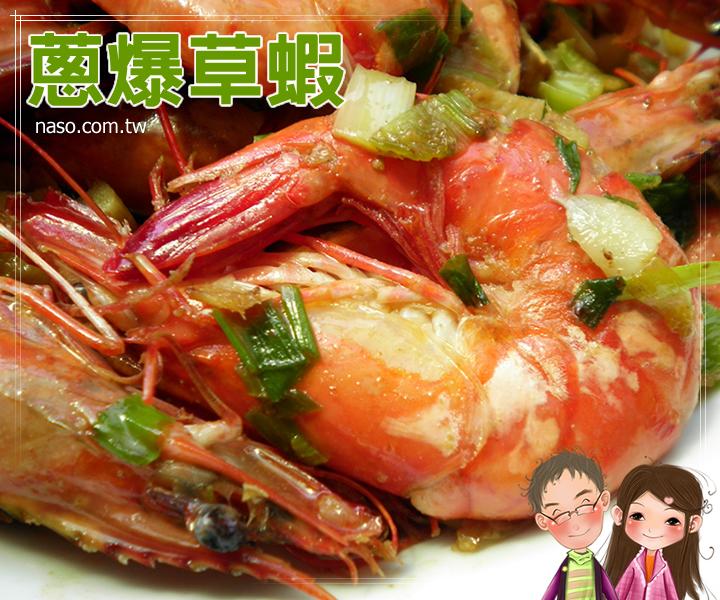 【naso簡易食譜】naso嫂最愛吃的蔥爆草蝦