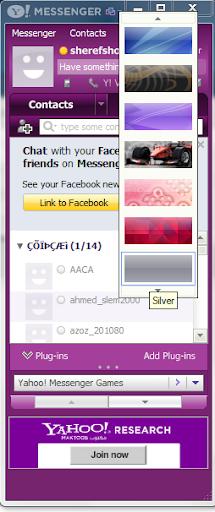 تحميل Yahoo! Messenger فى اخر kyukuyky.png