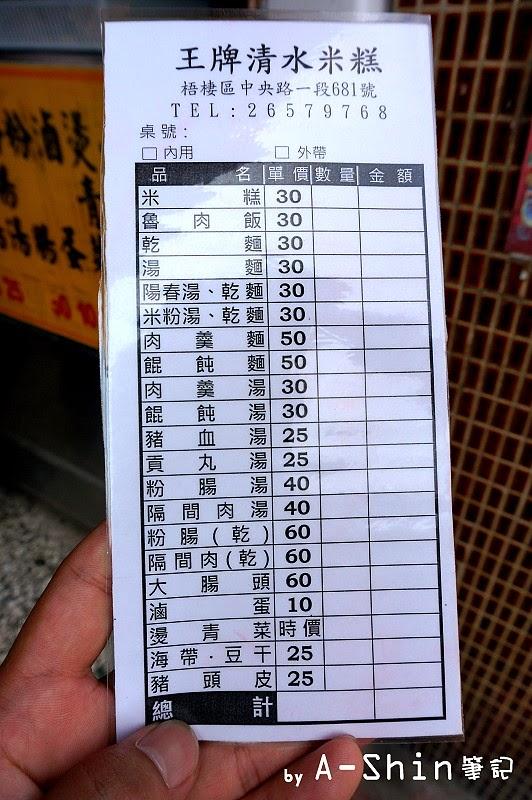 王牌清水米糕 菜單Menu
