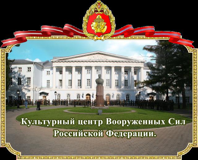 Культурный центр Вооруженных сил РФ им. М.В. Фрунзе