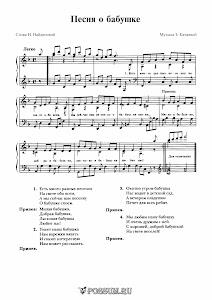 """Песня """"Песня о бабушке"""" З. Качаевой: ноты"""