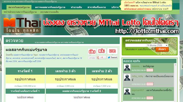 [YAML: gp_cover_alt] MThai Lotto