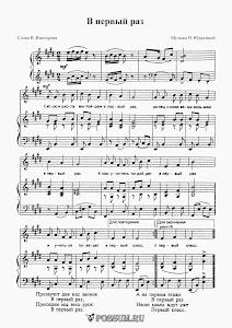 """Песня """"В первый раз"""" Музыка О. Юдахиной: ноты"""
