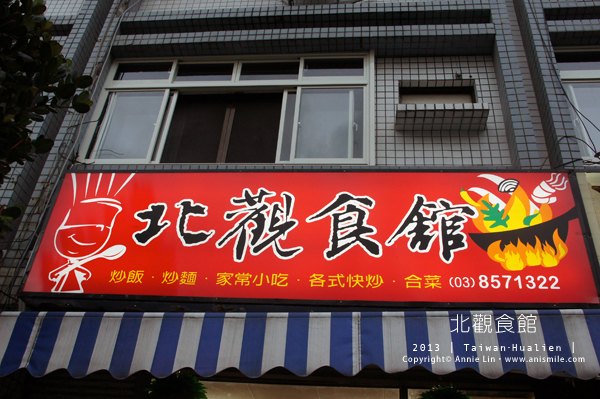 【花蓮特色餐館】北觀食館