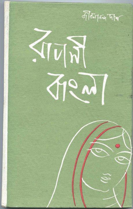rays cover design for jibananada dass ruposi bangla