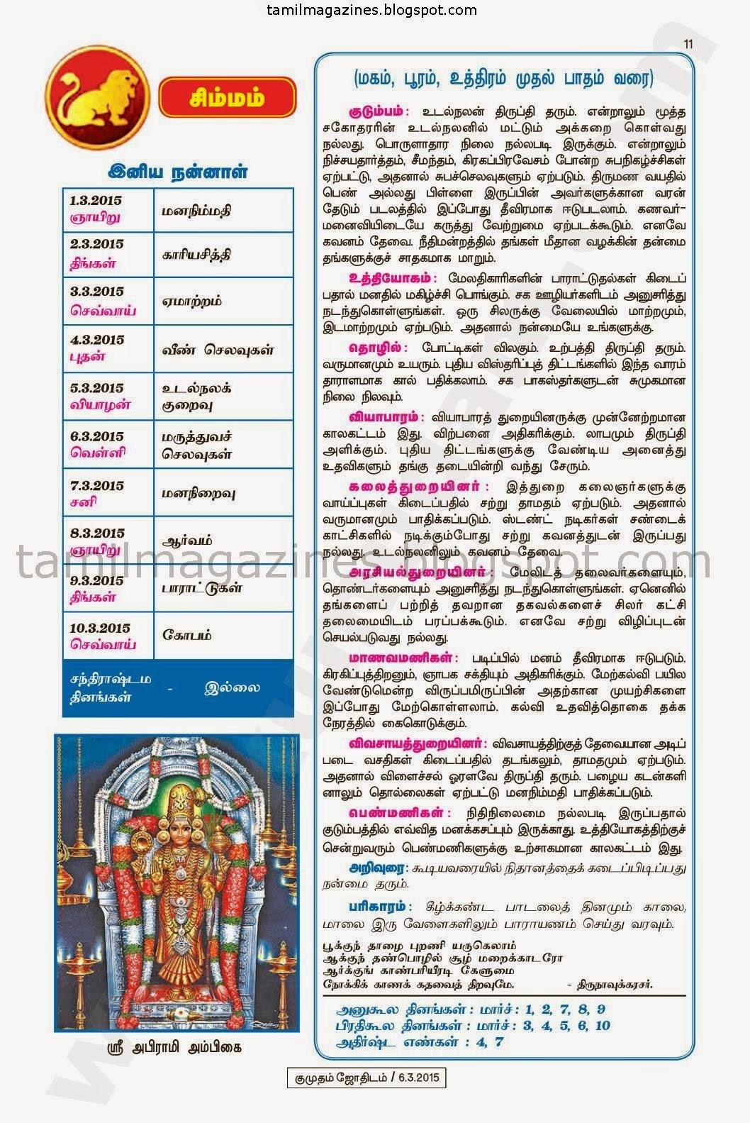 Learn tamil jothidam