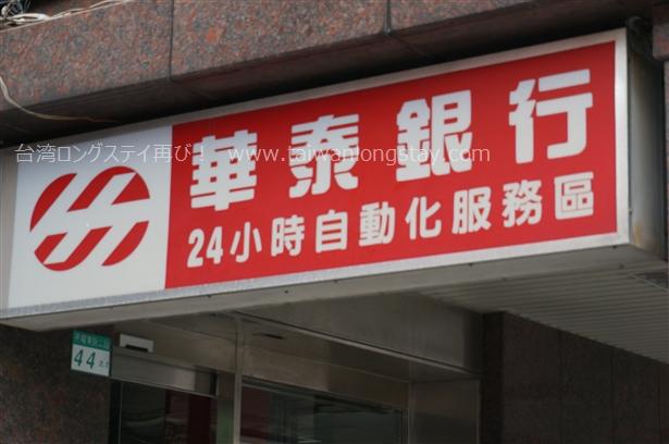 ランディス台北の真ん前の華泰銀行