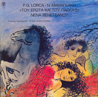 "F.G. Lorca — Ν. Μamangakis: ""Of Love and Passion"""