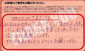 ビーパックスへのクチコミ/お客様の声:TRJ,50 様(京都市右京区)/トヨタ ランクルプラド