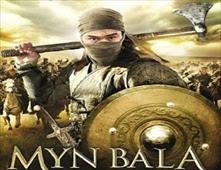 فيلم Myn Bala