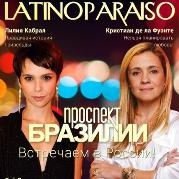 Сериал Проспект Бразилии 19 серия смотреть онлайн на русском языке