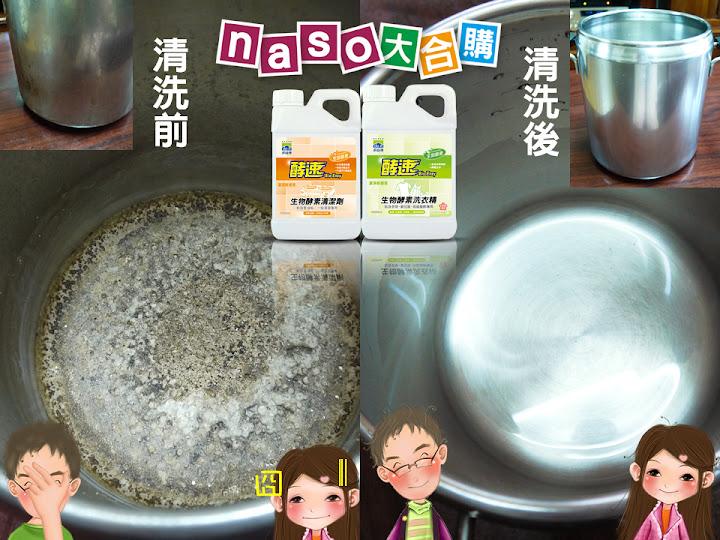 【naso生活紀錄】燒乾的不繡鋼鍋 清洗 體驗文辨